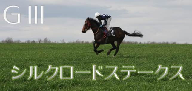 Silk Road Stakes